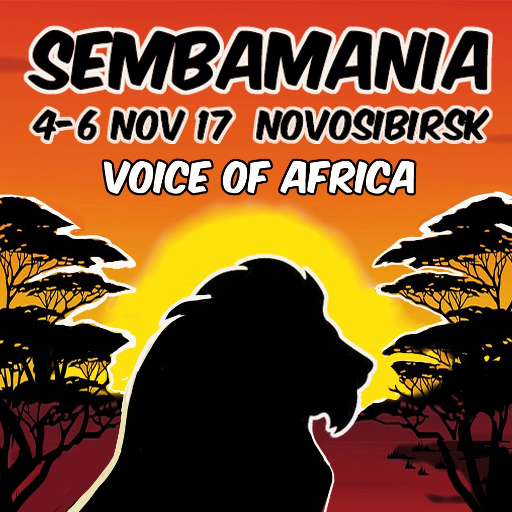 Фестиваль: SEMBAMANIA VOICE OF AFRICA