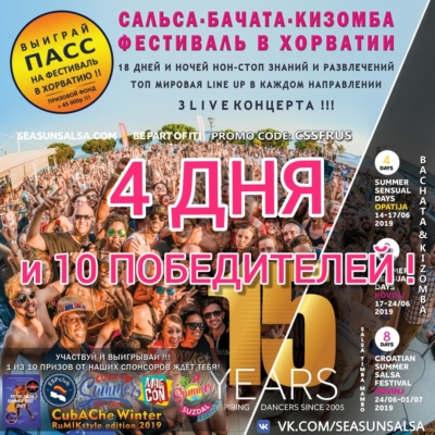 CROATIAN SUMMER SALSA FESTIVAL'19